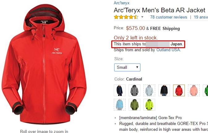 arcteryx_beta_jacket_アークテリクス_ベータージャケット個人輸入_海外通販